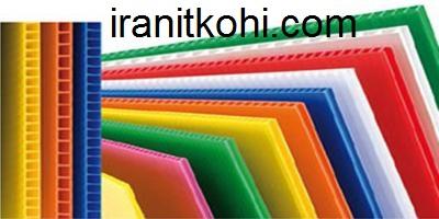 فروش فایبر گلاس-ایرانیت پلاستیکی-کارتن پلاست-پلی کربنات- پشم شیشه