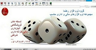 دانلود نرم افزار حسابداری حاسب ملی